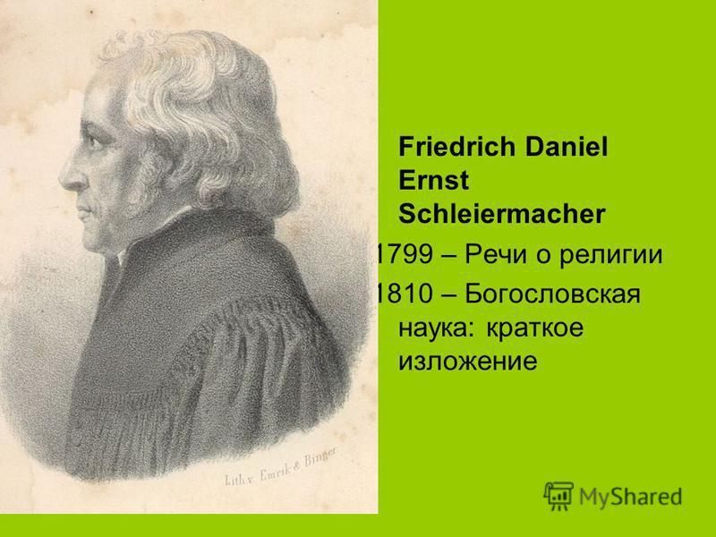 Friedrich Daniel Ernst Schleiermacher 1799 – Речи о религии 1810 – Богословская наука: краткое изложение