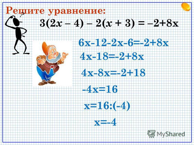 3(2 х – 4) – 2( х + 3) = –2+8x Решите уравнение: 6 х-12-2 х-6=-2+8 х 4 х-18=-2+8 х 4 х-8 х=-2+18 -4 х=16 х=16:(-4) х=-4