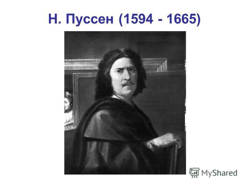 Н. Пуссен (1594 - 1665)