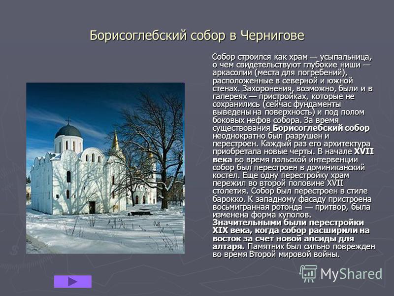 Борисоглебский собор в Чернигове Собор строился как храм усыпальница, о чем свидетельствуют глубокие ниши аркасолии (места для погребений), расположенные в северной и южной стенах. Захоронения, возможно, были и в галереях пристройках, которые не сохр