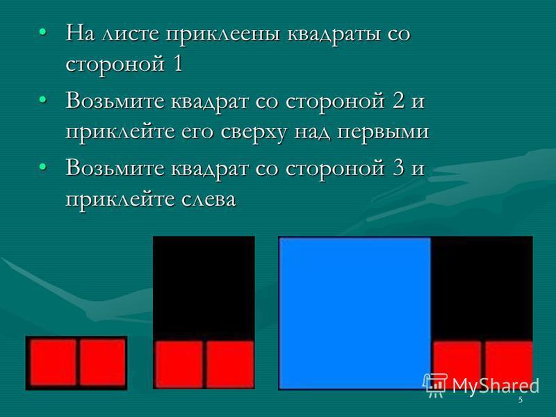 5 На листе приклеены квадраты со стороной 1На листе приклеены квадраты со стороной 1 Возьмите квадрат со стороной 2 и приклейте его сверху над первыми Возьмите квадрат со стороной 2 и приклейте его сверху над первыми Возьмите квадрат со стороной 3 и