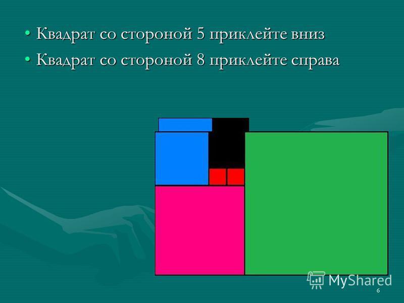 6 Квадрат со стороной 5 приклейте вниз Квадрат со стороной 5 приклейте вниз Квадрат со стороной 8 приклейте справа Квадрат со стороной 8 приклейте справа