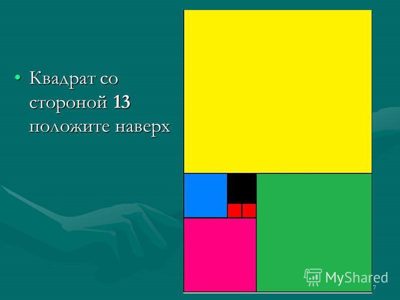 7 Квадрат со стороной 13 положите наверх Квадрат со стороной 13 положите наверх