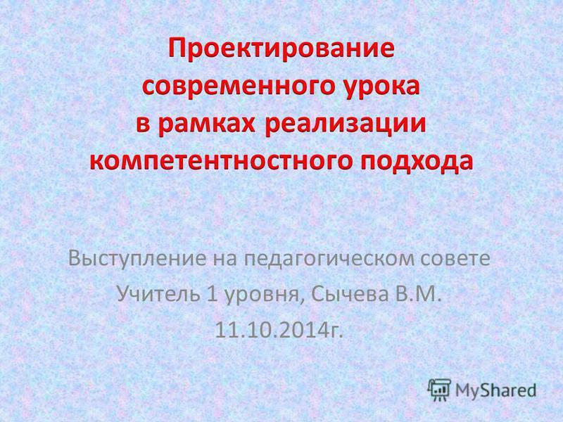 Выступление на педагогическом совете Учитель 1 уровня, Сычева В.М. 11.10.2014 г.