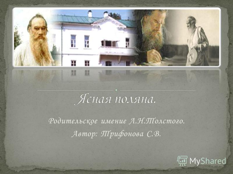 Родительское имение Л.Н.Толстого. Автор: Трифонова С.В.
