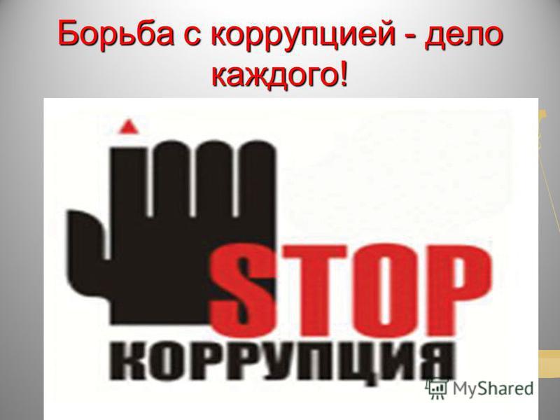 Борьба с коррупцией - дело каждого!