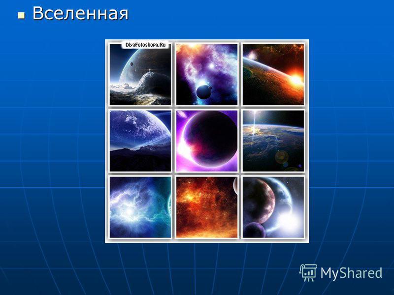 Вселенная Вселенная
