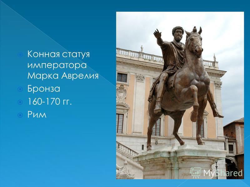 Конная статуя императора Марка Аврелия Бронза 160-170 гг. Рим