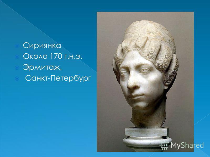 Сириянка Около 170 г.н.э. Эрмитаж, Санкт-Петербург