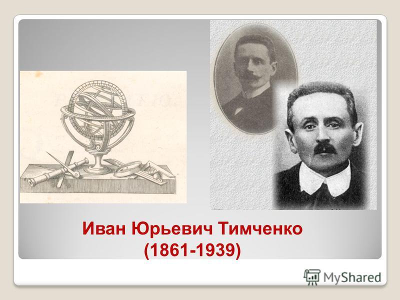 Иван Юрьевич Тимченко (1861-1939)