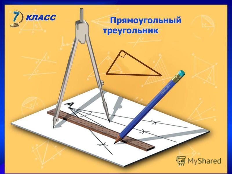 КЛАСС Прямоугольный треугольник