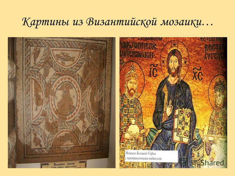 8 Картины из Византийской мозаики…