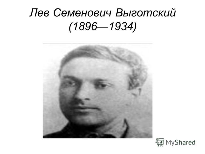 Лев Семенович Выготский (18961934)