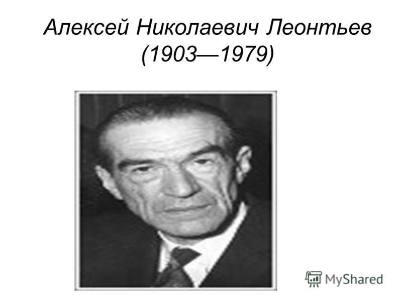 Алексей Николаевич Леонтьев (19031979)