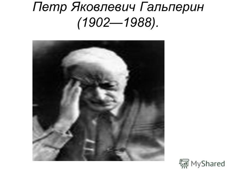 Петр Яковлевич Гальперин (19021988).