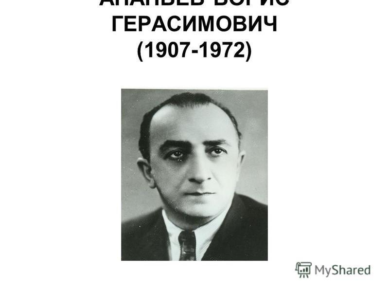 АНАНЬЕВ БОРИС ГЕРАСИМОВИЧ (1907-1972)