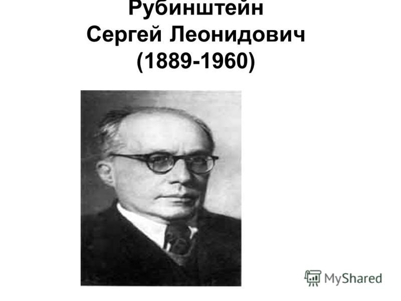Рубинштейн Сергей Леонидович (1889-1960)