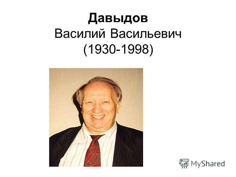 Давыдов Василий Васильевич (1930-1998)