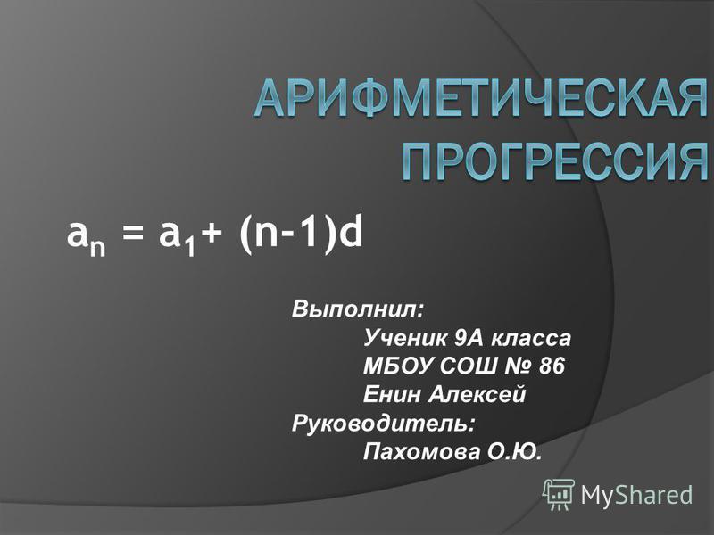 a n = a 1 + (n-1)d Выполнил: Ученик 9А класса МБОУ СОШ 86 Енин Алексей Руководитель: Пахомова О.Ю.