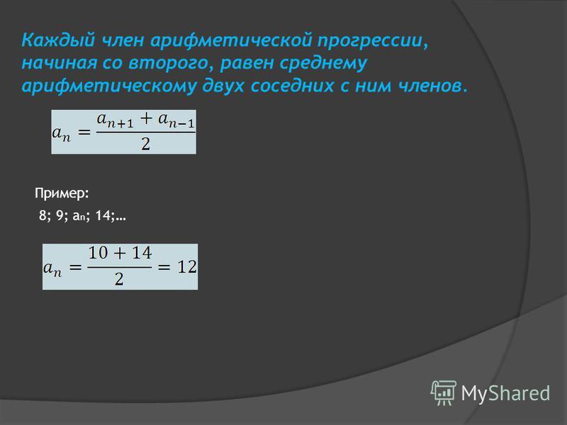 Каждый член арифметической прогрессии, начиная со второго, равен среднему арифметическому двух соседних с ним членов. Пример: 8; 9; a n ; 14;…