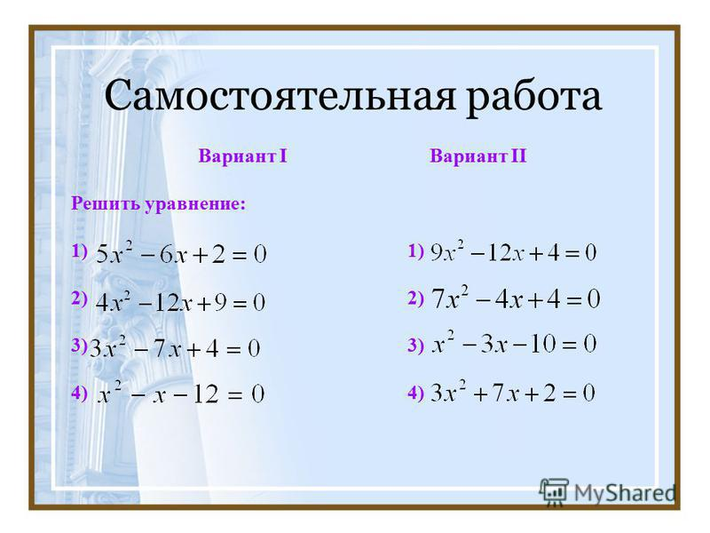 Самостоятельная работа Вариант I Вариант II Решить уравнение: 1) 2) 3) 4)