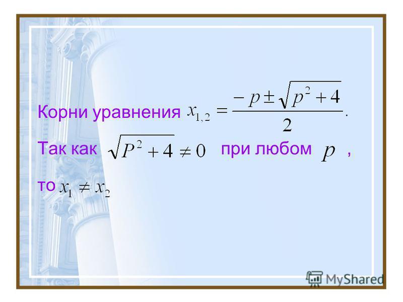Корни уравнения Так как при любом, то