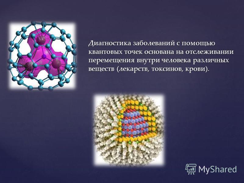 Диагностика заболеваний с помощью квантовых точек основана на отслеживании перемещения внутри человека различных веществ (лекарств, токсинов, крови).