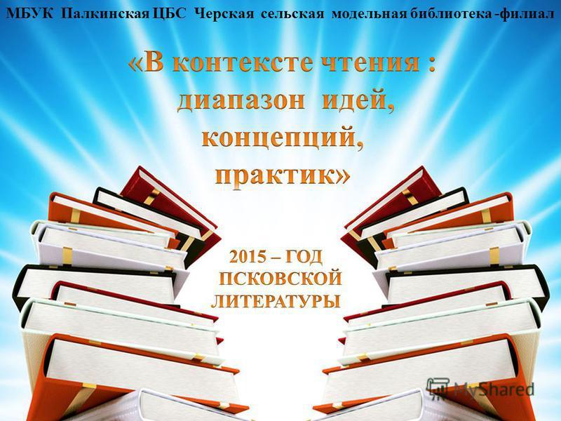 МБУК Палкинская ЦБС Черская сельская модельная библиотека -филиал