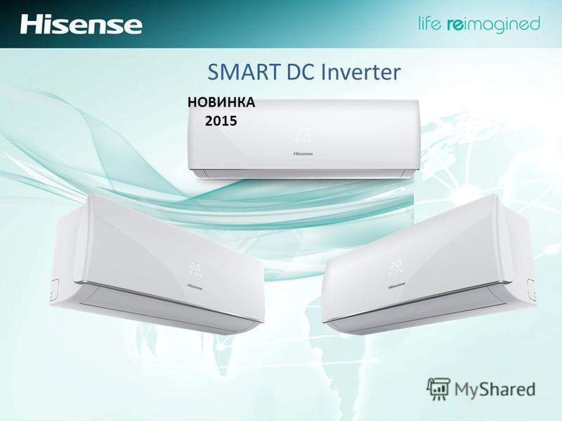 SMART DC Inverter НОВИНКА 2015