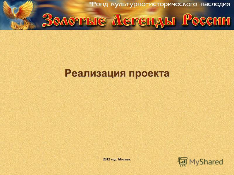 Реализация проекта 2012 год. Москва.