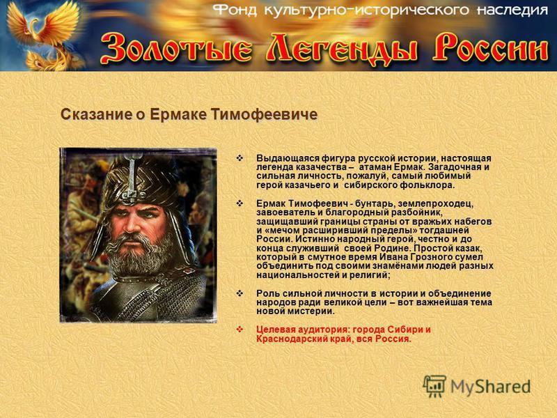 Выдающаяся фигура русской истории, настоящая легенда казачества – атаман Ермак. Загадочная и сильная личность, пожалуй, самый любимый герой казачьего и сибирского фольклора. Ермак Тимофеевич - бунтарь, землепроходец, завоеватель и благородный разбойн
