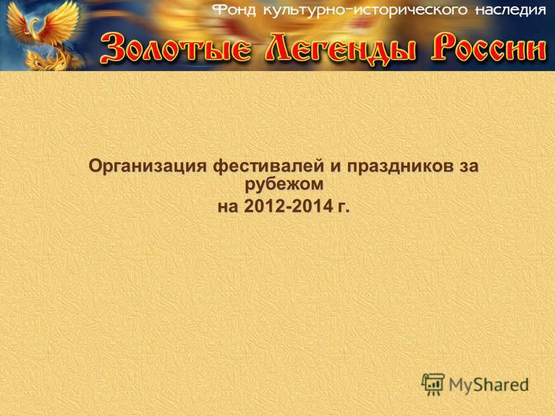 Организация фестивалей и праздников за рубежом на 2012-2014 г.