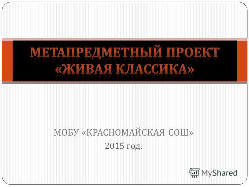 МОБУ « КРАСНОМАЙСКАЯ СОШ » 2015 год.