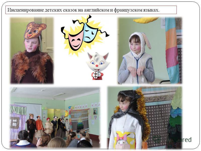 Инсценирование детских сказок на английском и французском языках.