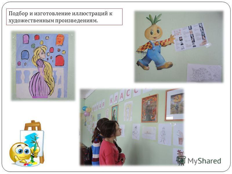 Подбор и изготовление иллюстраций к художественным произведениям.
