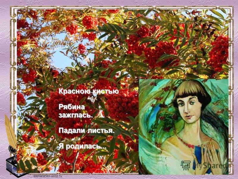 Красною кистью Рябина зажглась. Падали листья. Я родилась...