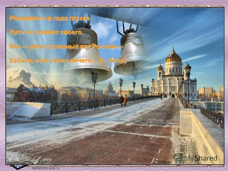 Рожденные в года глухие Пути не помнят своего. Мы дети страшных лет России Мы дети страшных лет России Забыть не в силах ничего... (А. Блок)