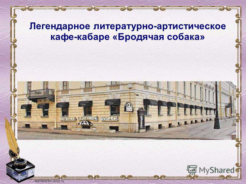 Легендарное литературно-артистическое кафе-кабаре «Бродячая собака»