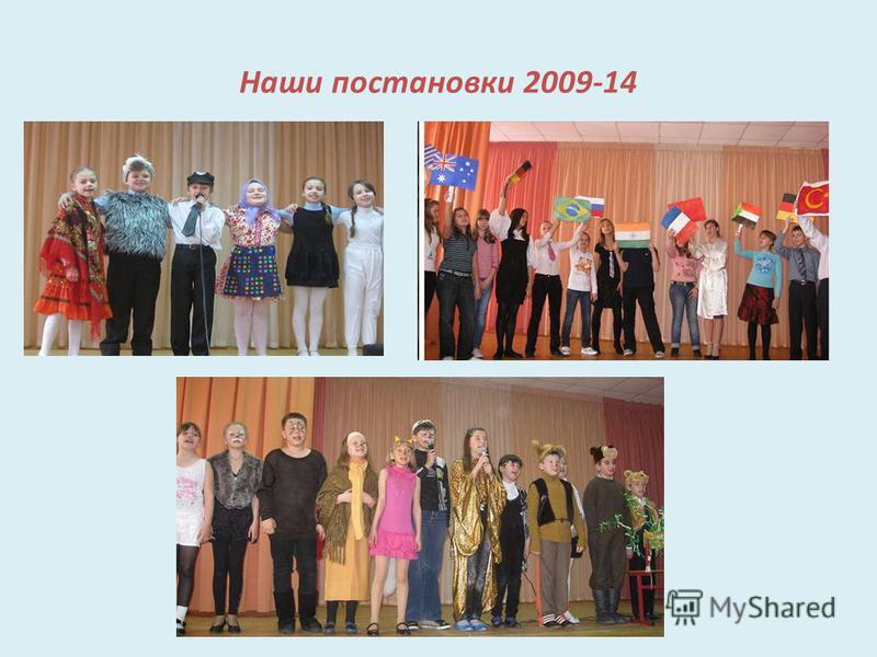 Наши постановки 2009-14