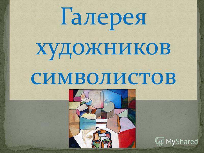 Галерея художников символистов