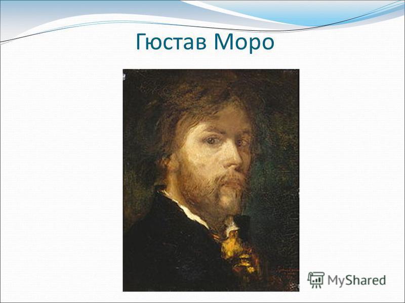 Гюстав Моро