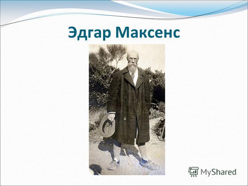 Эдгар Максенс