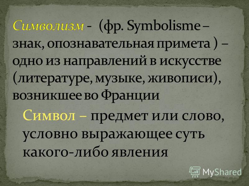 Символ – предмет или слово, условно выражающее суть какого-либо явления