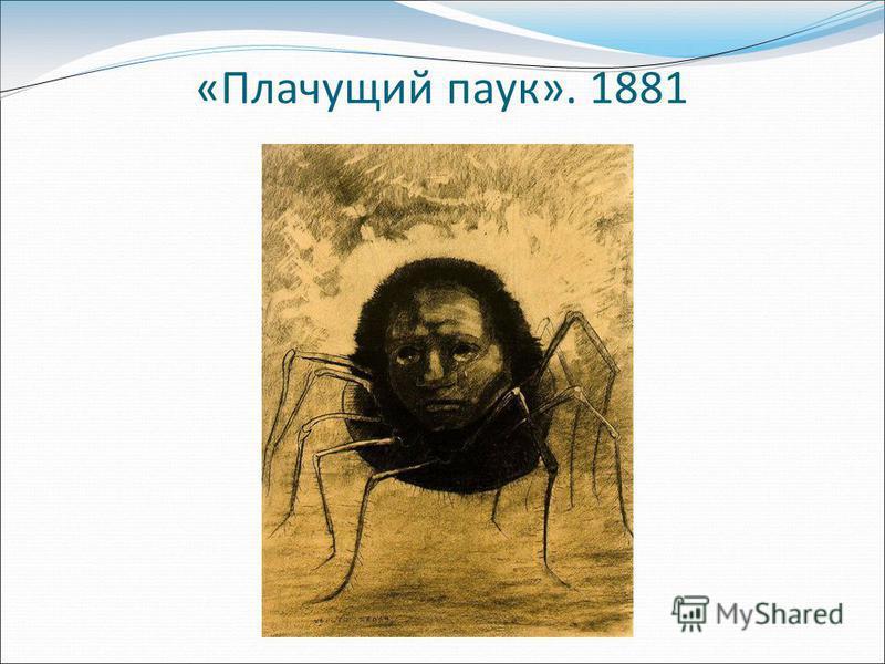 «Плачущий паук». 1881