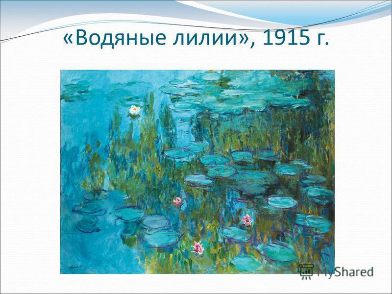 «Водяные лилии», 1915 г.