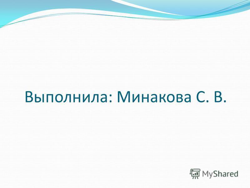Выполнила: Минакова С. В.
