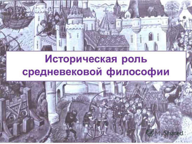 Историческая роль средневековой философии