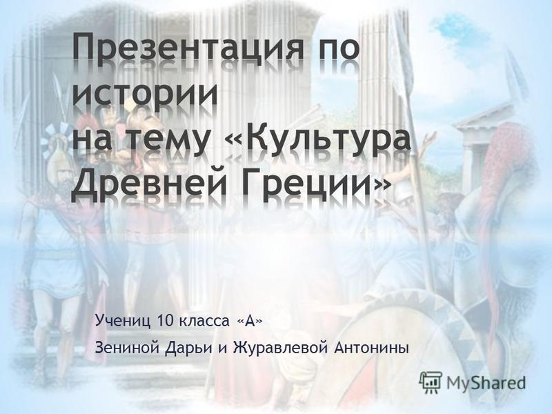Учениц 10 класса «А» Зениной Дарьи и Журавлевой Антонины