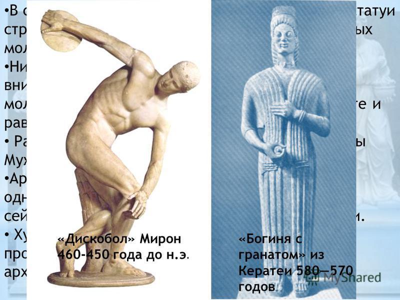 В скульптуре архаической эпохи преобладают статуи стройных обнаженных юношей и задрапированных молодых девушек куросы и коры. Ни детство, ни старость тогда не привлекали внимания художников, ведь только в зрелой молодости жизненные силы находятся в