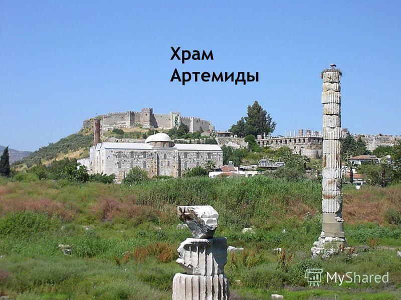 Главной задачей архитектуры у греков было строительство храмов. В течение всей исторической жизни Древней Греции её храмы сохраняли один и тот же основной тип. важную роль играла в греческой архитектуре колонна: её формы, пропорции и декоративная отд